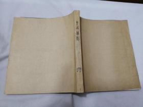 中國攝影1992年(1-6)合訂本