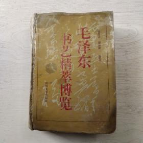 毛泽东书艺精萃博览(精装)