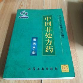 中国非处方药-用药手册