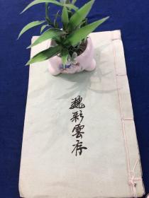 佛教木刻本一册,魏彩云存,七品稍有虫蛀,内容精彩。