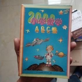 小学数学ABC卷2000