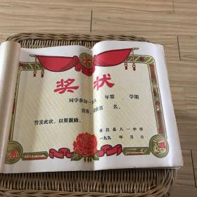 九十年代空白奖状1本(72张)南昌县八一中学