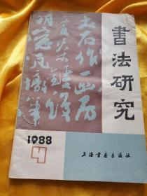 书法研究1988年第4期   右上书角  受潮有渍    品相如图