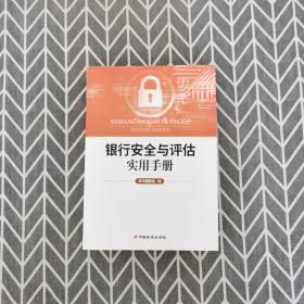银行安全与评估实用手册