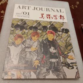 美术学报:广州美术学院学报2012年第1期总第70期.双月刊