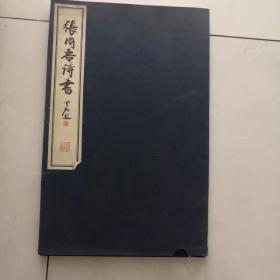 张同吾诗书  线装  线装书局 货号X2