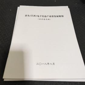 京九(江西)电子信息产业带发展规划(征求意见稿)