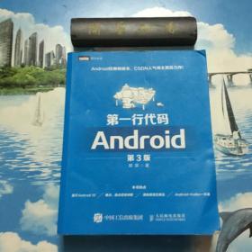 正版现货   第一行代码Android第3版  (18-22页有划线   详情阅图   介意者慎拍)