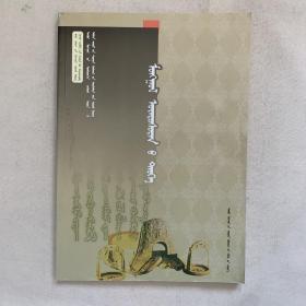 蒙古族历史 蒙文