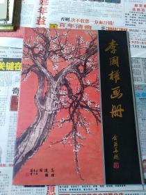 李国权画册