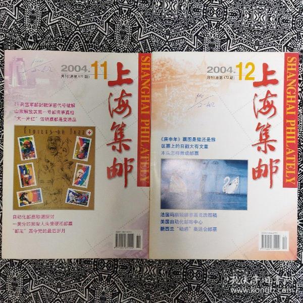《上海集邮》(2004年第11、12期)