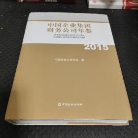 中国企业集团财务公司年鉴2015