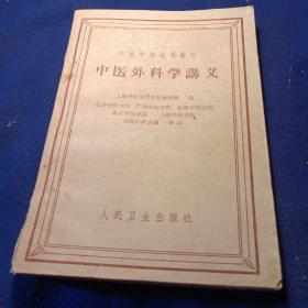 中医外科学讲义。中医学院试用教材,上海中医学会外科教研组。