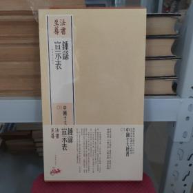 法书至尊·中国十大楷书---钟繇宣示表