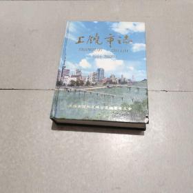 上饶市志 1986-2000
