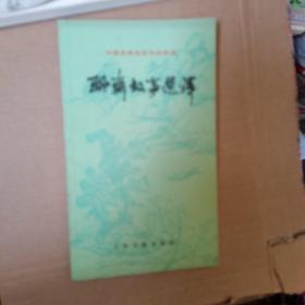 中国古典文学作品选读  聊斋故事选译