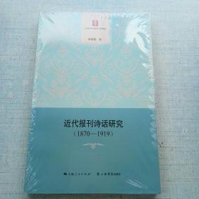 近代报刊诗话研究(1870—1919) [A16K----4]*