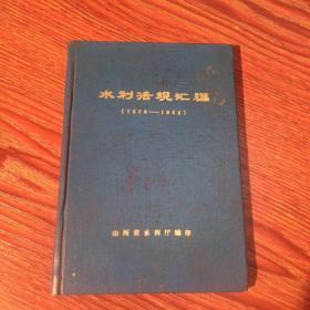 水利法规汇编 1978—1982