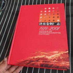 济南卷烟厂志(1928-2001)