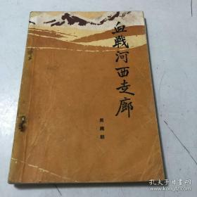 【史料】《血战河西走廊》描写西路军悲壮惨烈的故事!内有插图、照片和地图等