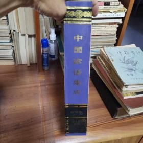 中国谚语集成【北京卷】(外品如图,内页全新,有硬盒封套,整体近95品以上近全新)