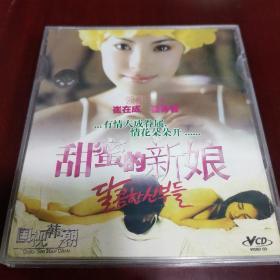 甜蜜的新娘—正版VCD双碟装(店铺)