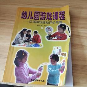 幼儿园游戏课程:区域游戏活动评价策略