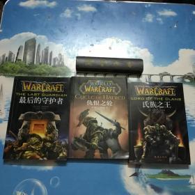 正版现货   魔兽世界:最后的守护者、仇恨之轮、氏族之王、共3册合售  一版一印   内页无写划