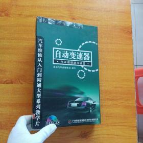 自动变速器  汽车维修速成讲座【手册+8VCD】