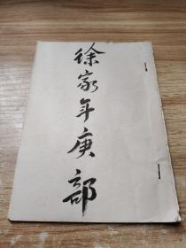 徐家年庚部 祖公 徐延新  1994  共9页