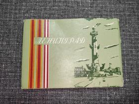 50年代前苏联《列宁格勒风光》 明信片30张一套全(关于各类建筑和雕塑,黑白)