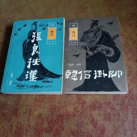 评书《西汉》(两本合售)