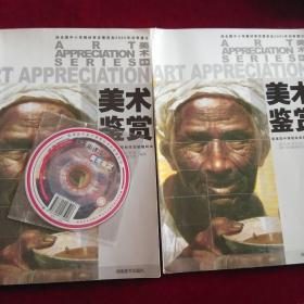 普通高中课程标准实验教科书·美术鉴赏:美术选修(两本合售)每本含光盘一张
