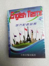 英语测试报听力配套磁带七年级下(4盘)