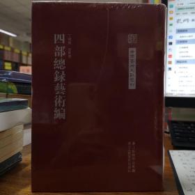 中国艺术文献丛刊:四部总录艺术编