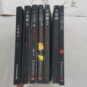 十宗罪全集(前传  1~6 )七本