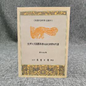 台湾学生书局版  马铭浩《唐代社会与元白文学集团关系之研究》(锁线胶订)