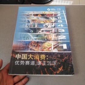 中国大消费:优势赛道,谁主沉浮