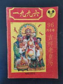 1996吉祥老皇历