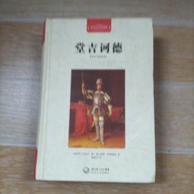 堂吉诃德:世界文学名著典藏