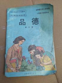 吉林省九年义务教育六年制小学教科书 品德 第三册