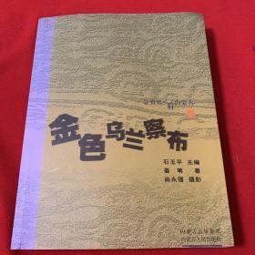 让世界近看内蒙古: 金色乌兰察布