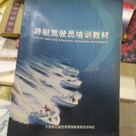 游艇驾驶员培训教材/外来之家LH