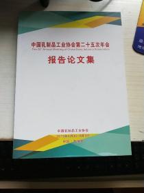 2019中国乳制品工业协会第二十五次年会报告论文集