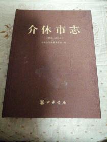介休市志(1992一2013)        架4