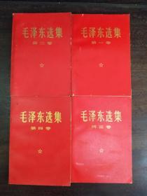 文革《毛选》红宝书红色收藏d33