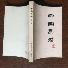 中国菜谱(北京、江苏、广东) 三册合售
