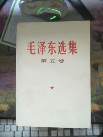 毛泽东选集1 5卷 全五卷