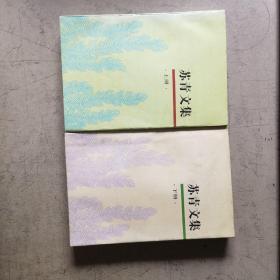 苏青文集(两册)