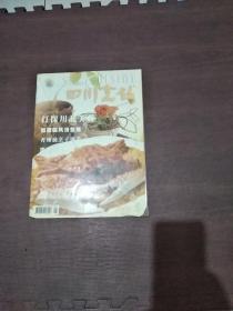四川烹饪2006.5